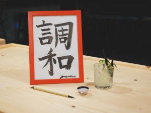 Японска калиграфия
