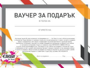 Ваучер за подарък + Сертификат