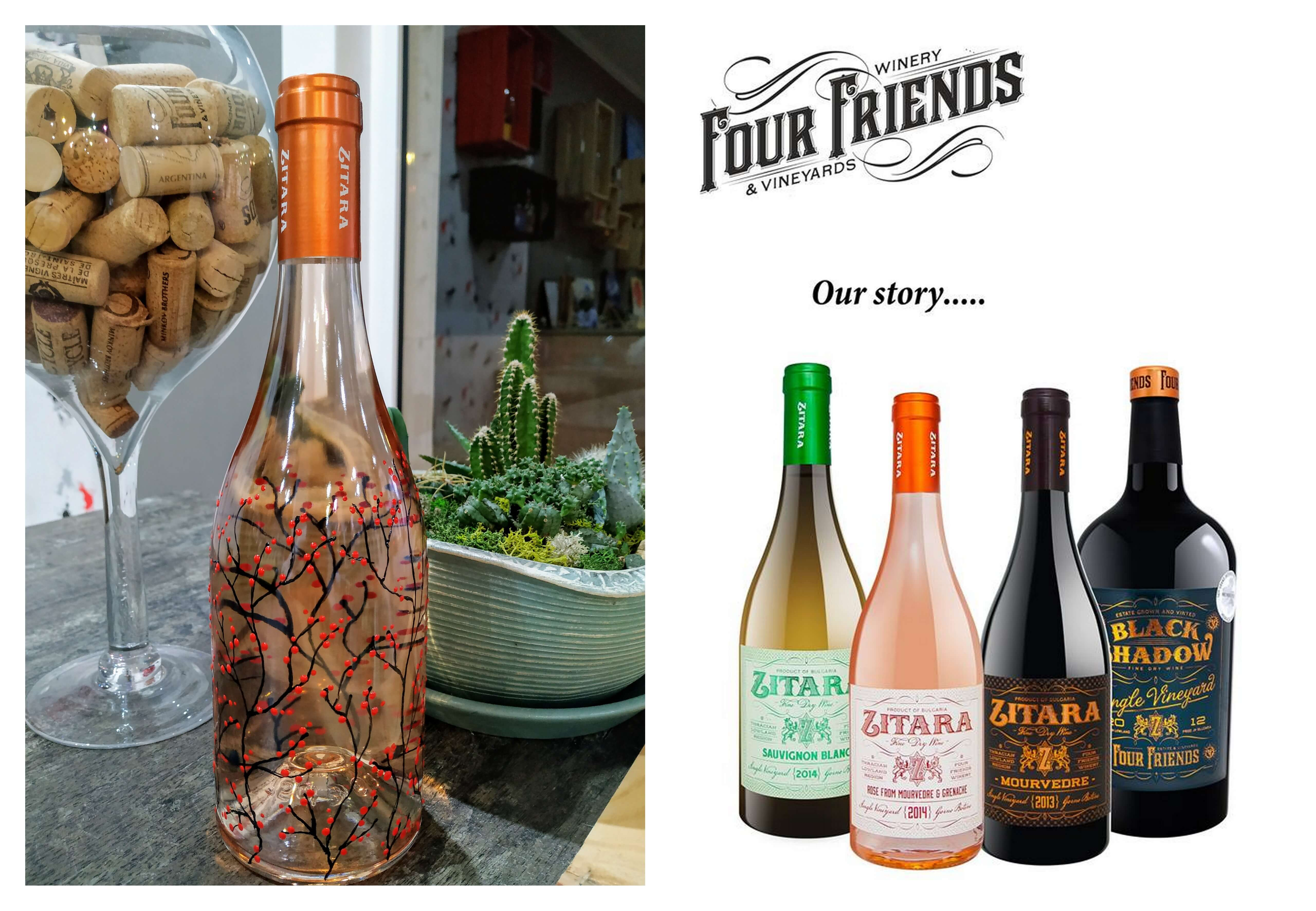 "Дегустация на вино ""Zitara"" и стъклопис на бутилка розе ""Zitara"" 750 мл. – 08.11.2019 г."