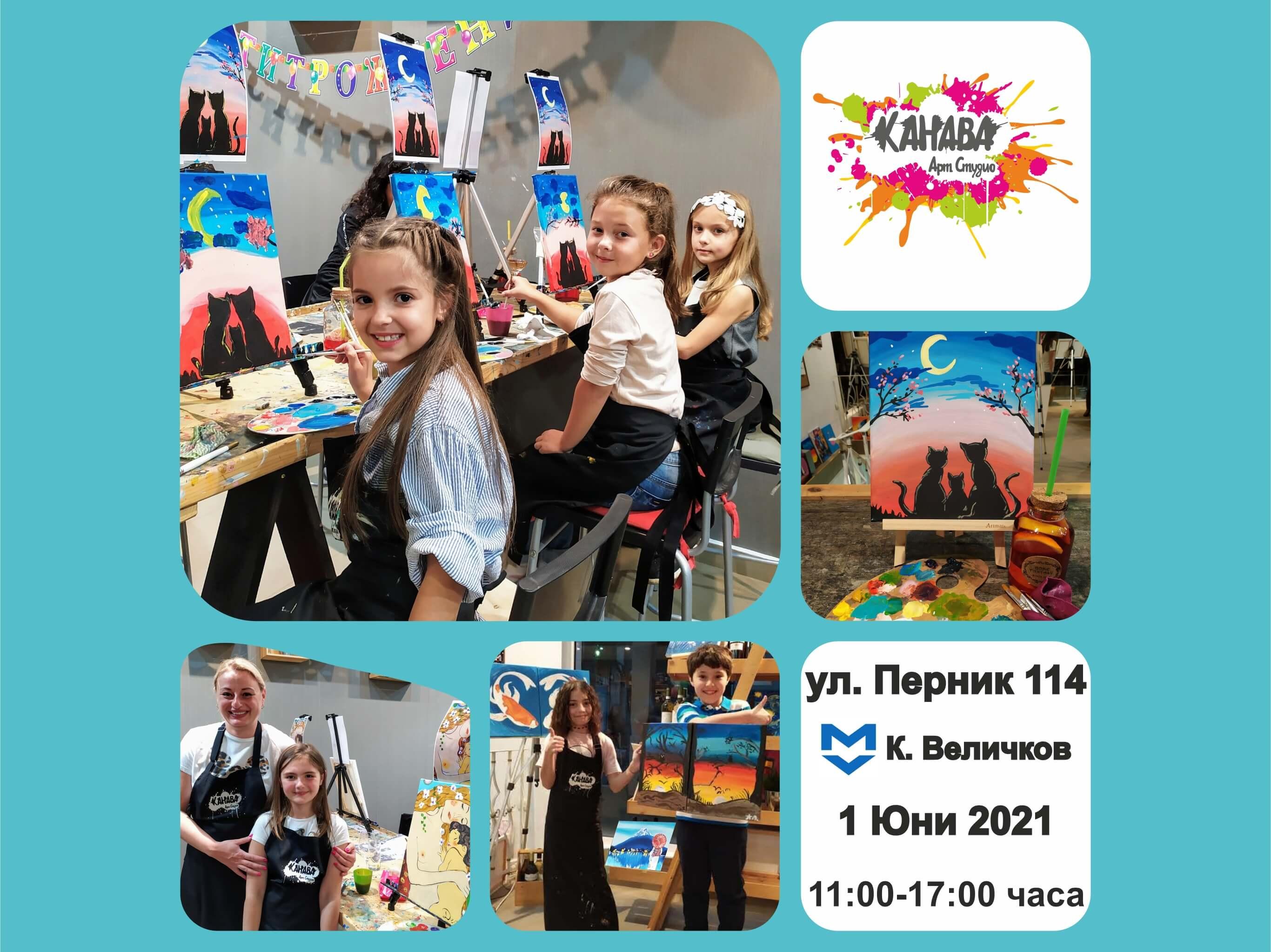 Рисуваме на 1-ви Юни- Световен ден на детето.