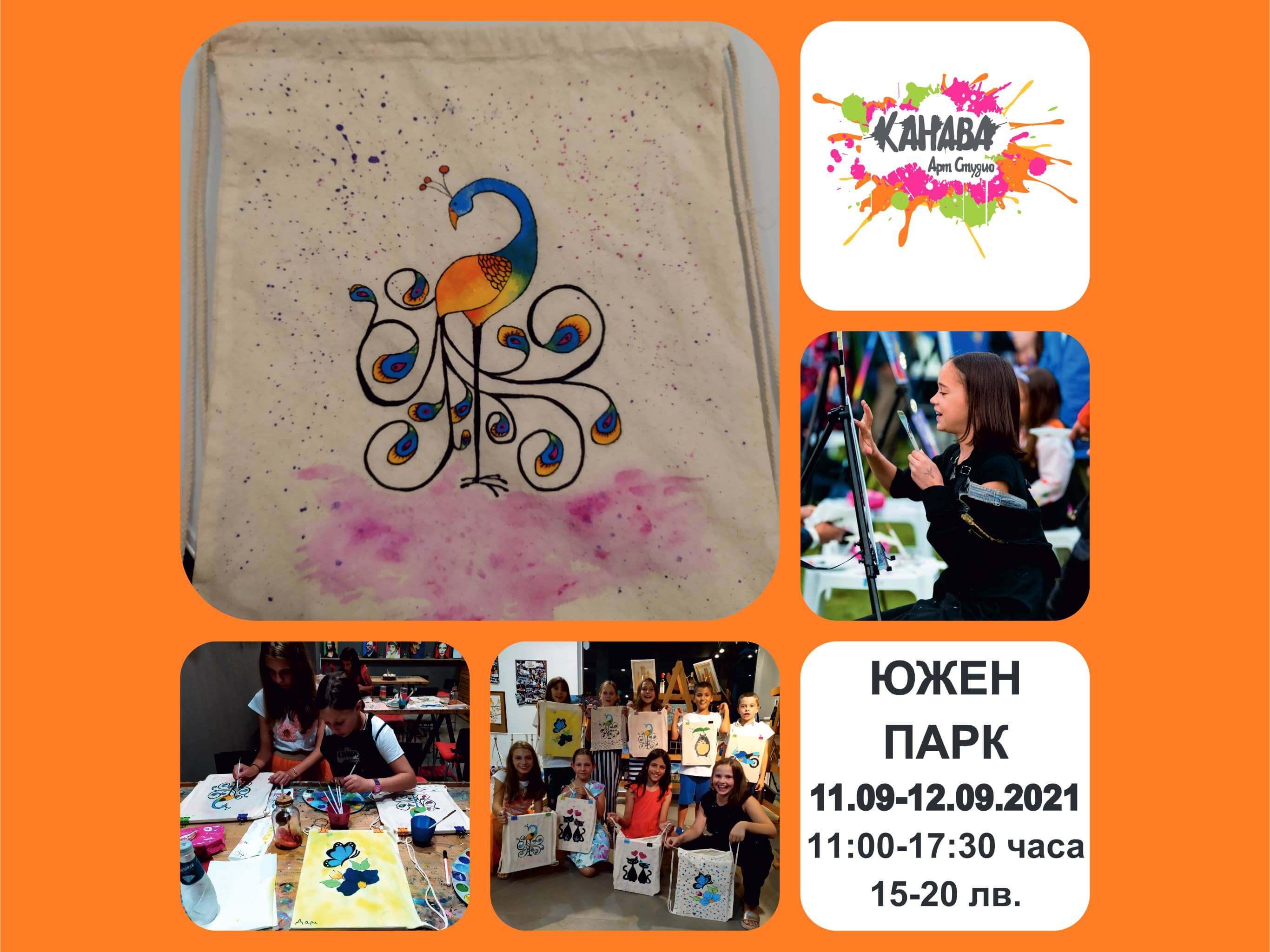 Избягай от градската скука! Рисуваме текстилни раници в Южен Парк 11.09-12.09.2021!