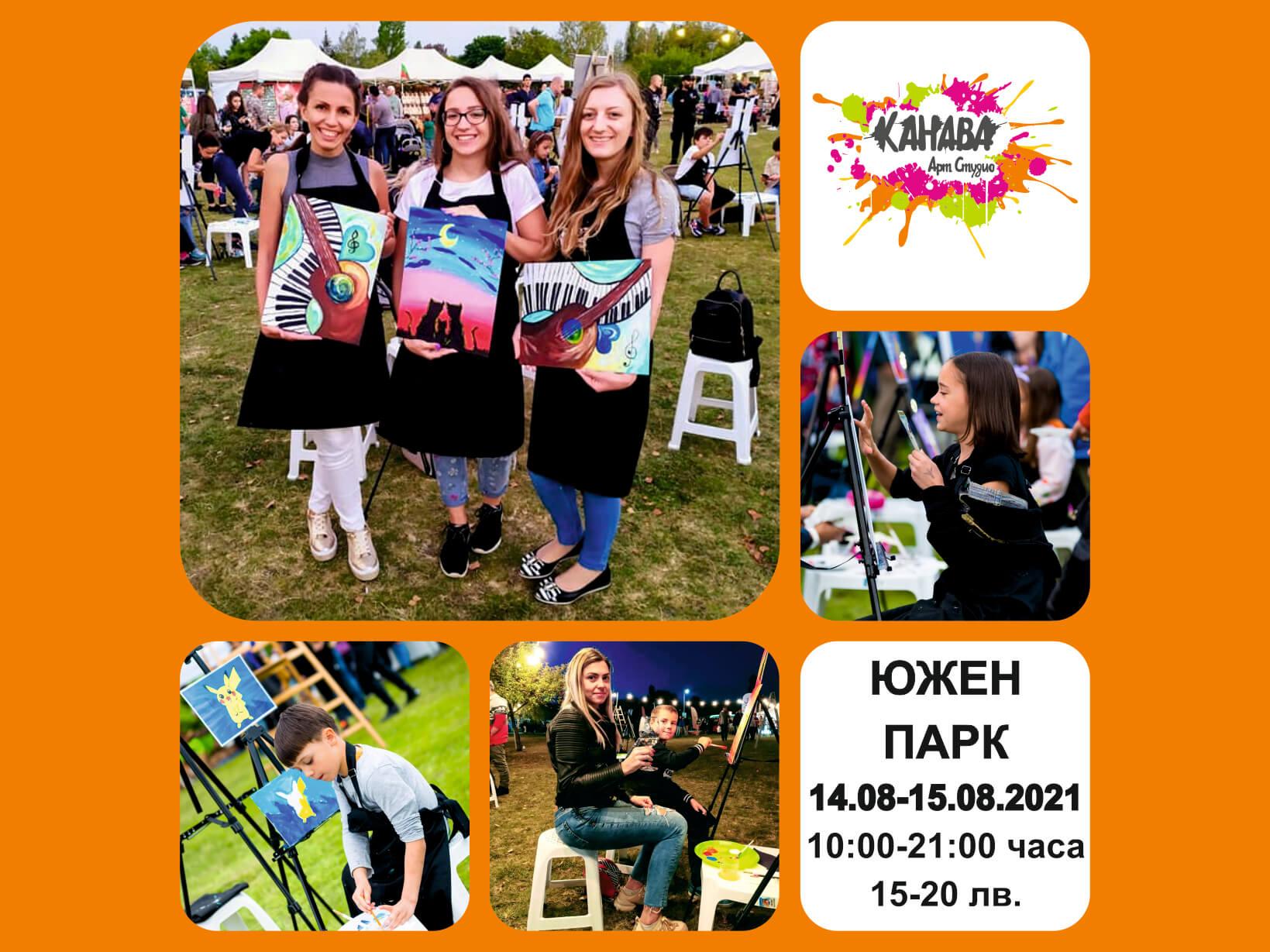 Избягай от градската скука! Рисуваме в Южен Парк 14.08-15.08.2021!